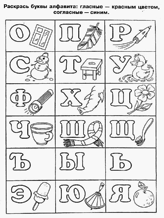 Раскраска алфавит - 4