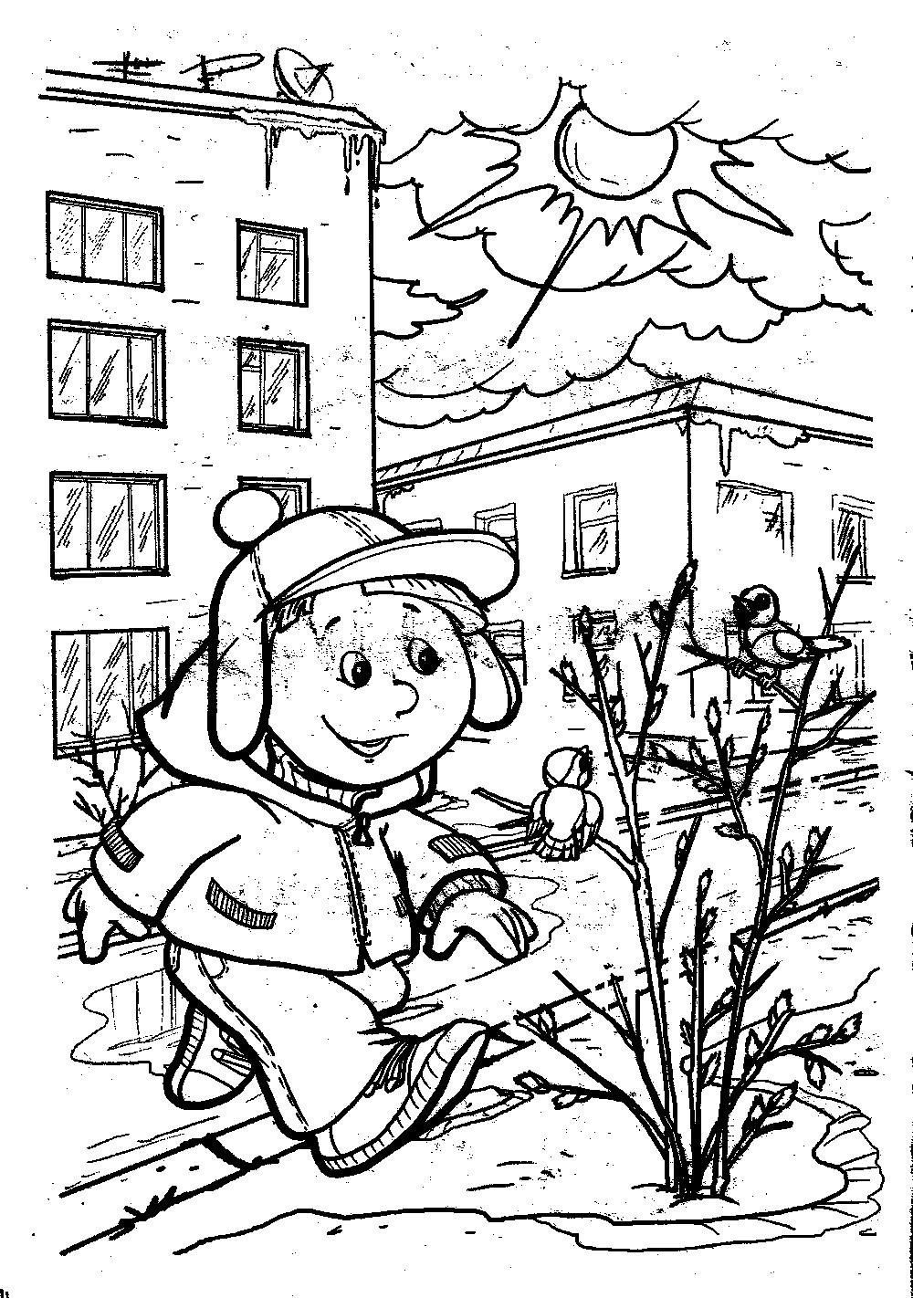 раскраска для детей весна в городе край друзей