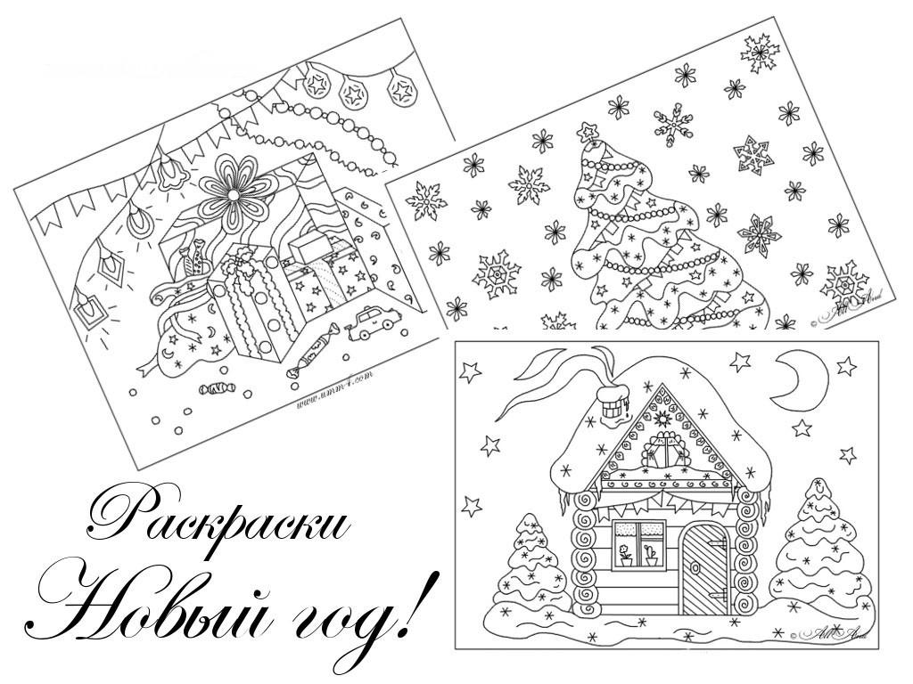 Раскраска новогодняя открытка для малышей, надписями похвалы