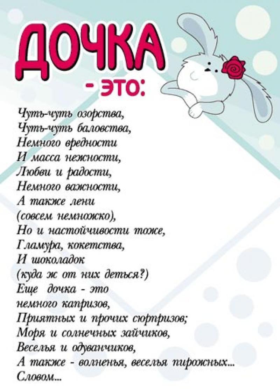 Поздравительные открытки к дню рождения дочки6