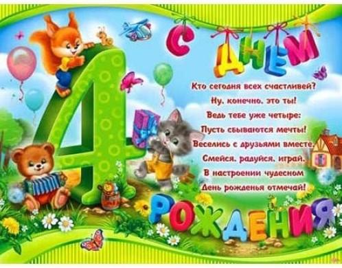 Поздравления с днем рождения мальчикам на 4 годика