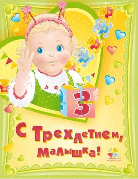 Девочке 3 года поздравления картинка, рамке