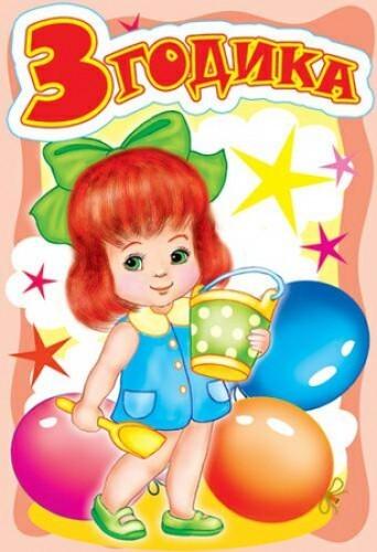 Поздравление девочке с днем рождения на три года