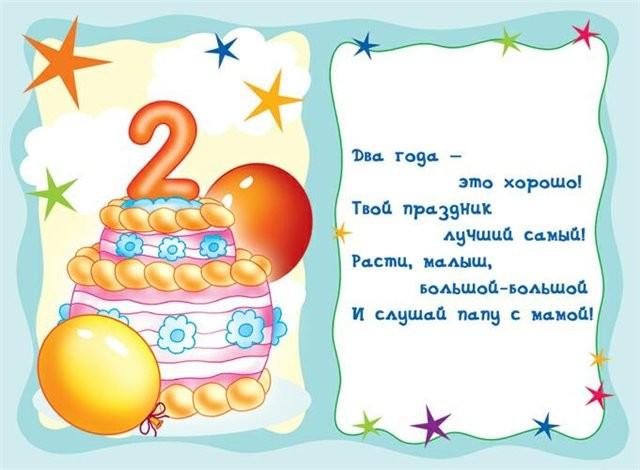 Поздравить девочку 2 лет с днем рождения
