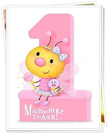 Поздравления на 1 годик доченьке в прозе