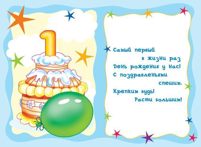 Поздравления с днем рождения малышки 1 год