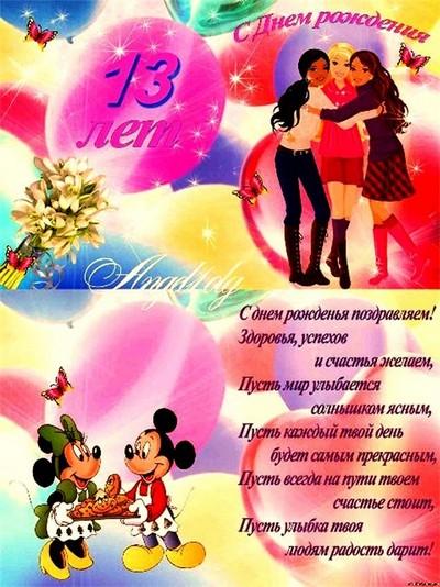 Поздравления с днем рождения с 13 летием девочке