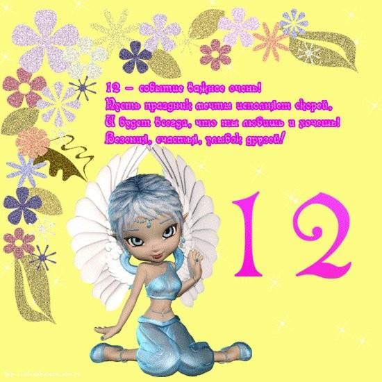 Красивые поздравления с днём рождения девочке 8 лет в стихах красивые 95