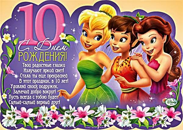 Поздравление для девочки с 10-летием