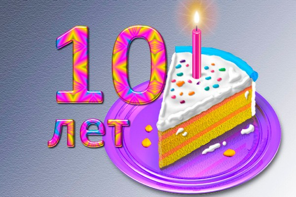 Красивые поздравления с 10 летием
