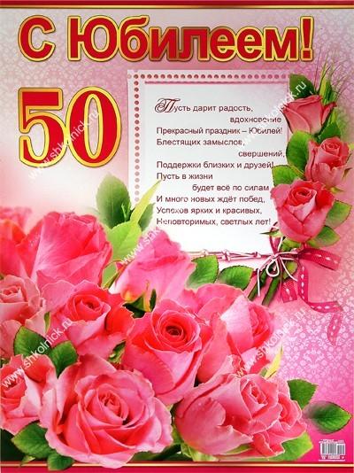 Поздравление с юбилеем 50 лет женщине коллеге своими словами