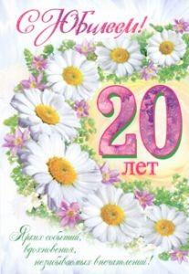 Открытка на день рождения племяннице на 20 лет