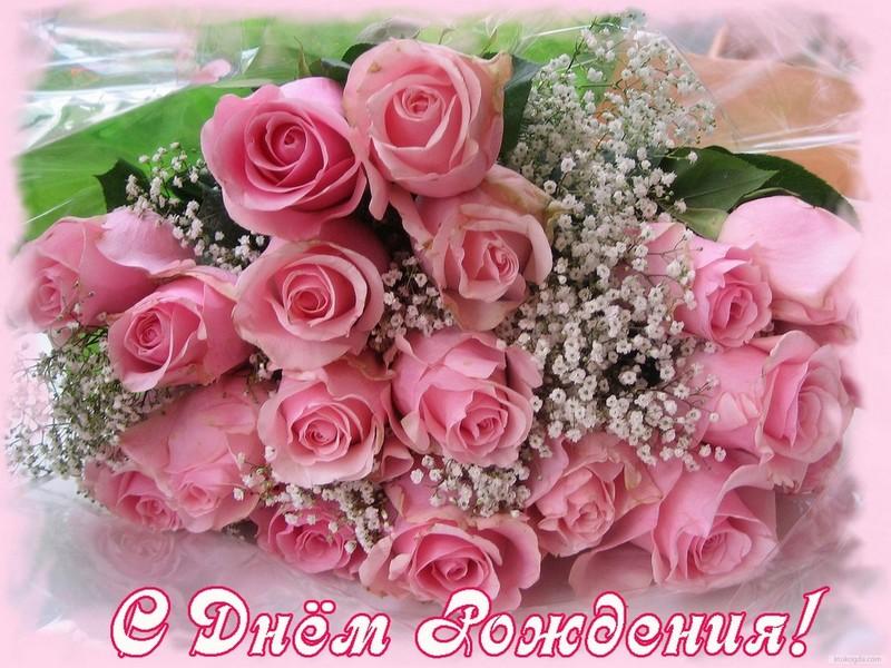 С днем рождения женщине розы открытка