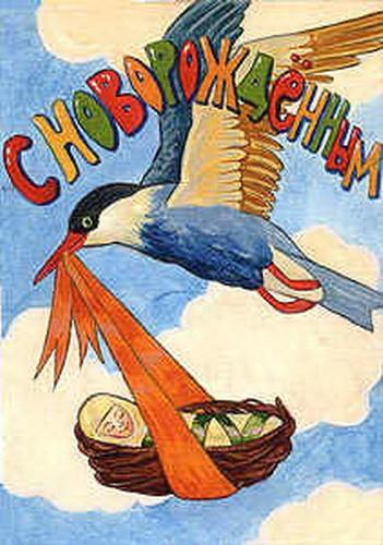 Богородица картинки, советские открытки с новорожден