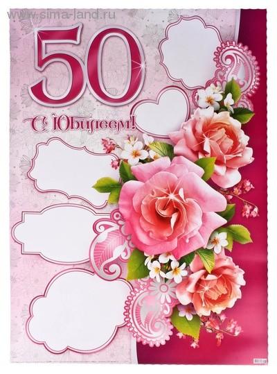 Шаблон открыток с 50 летием