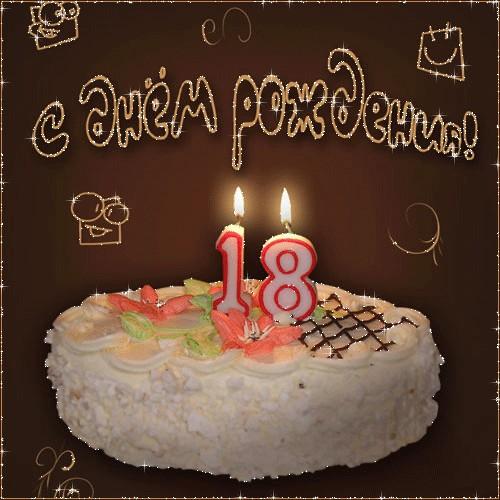 Поздравления с днем рождения с 18 летием для парня