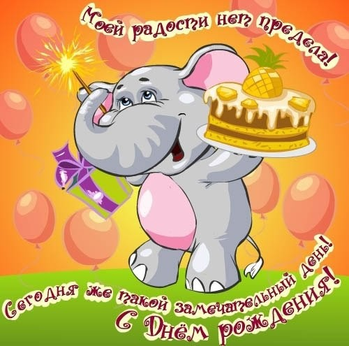 Открытка слонику в день рождения