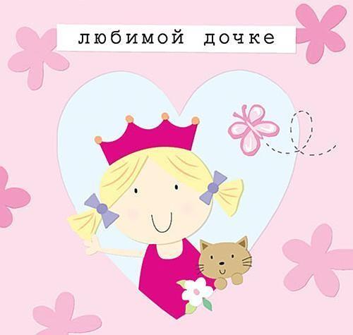 Прикольная открытка для дочери